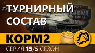 KOPM2. ТУРНИРНЫЙ СОСТАВ. 5 сезон. 13 серия