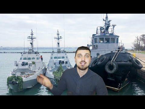 Передача задержанных украинских кораблей состоится!