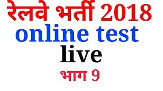 Railways online test 9