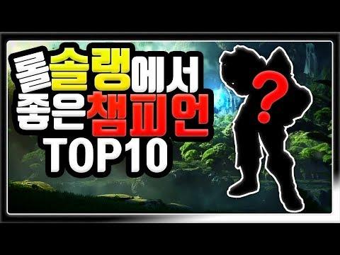 롤 티어 올리기 좋은 챔피언 TOP 10 (얘네만 할 줄 알아도 티어상승!) [ 롤 그것이 알고싶다 ]