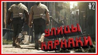 УЛИЦЫ КАРНАКИ - ПРОХОЖДЕНИЕ Dishonored 2 - #2