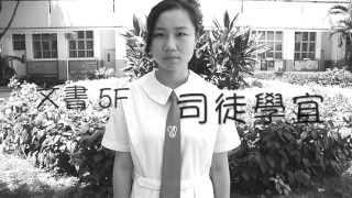 潔心林炳炎中學二號候選內閣Sirius宣傳預告片(一)