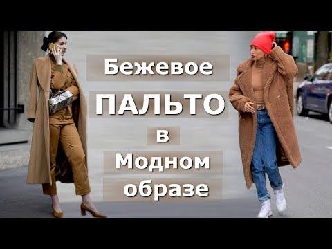 Бежевое пальто в модном образе сезона 2020 / Streetstyle Lookbook