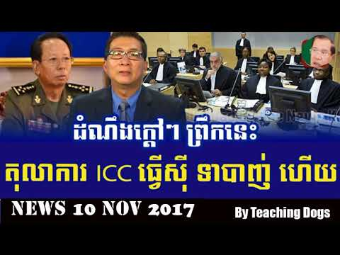 Khmer Hot News RFA Radio Free Asia Khmer Morning Friday 11/10/2017