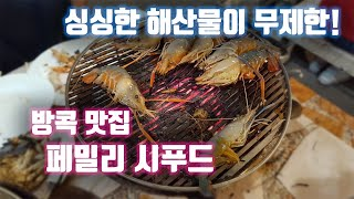 태국 방콕 맛집 해산물 뷔페 페밀리 시푸드 [떠돌이찰리…