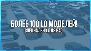 СБОРКА LQ АВТОМОБИЛЕЙ ДЛЯ GTA SAMP | CARPACK SAMP + УСТАНОВКА!