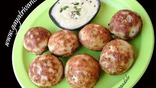 Gunta Pongadalu - Breakfast Recipes - Indian Telugu Food