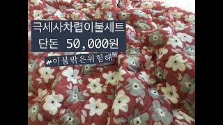 [#86][남대문최고이불집한수방] 단돈 50,000원!…
