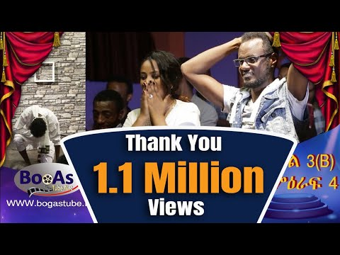 Ethiopia- Yemaleda Kokeboch Acting TV Show Season 4 Ep 3 B /የማለዳ ኮከቦች ምዕራፍ 4 ክፍል 3B/