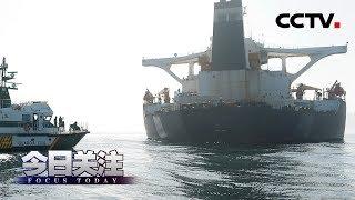 《今日关注》 20190817 英释放伊油轮 美再发扣押令 海湾再起风波?| CCTV中文国际