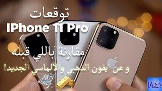 توقعات IPhone 11 Pro  مقارنة باللي قبله | وعن ايفون الذهبي والألماسي الجديد !