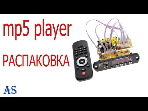 MP5 Player распаковка
