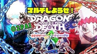【マルチしようぜ!】O2PAIのDragon Marked For Death【ドラゴンMFD】