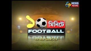 ১০ মিনিটে ফুটবল । 10 minute-e football । 7 september, 2017। etv bangla news