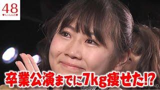 【AKB48】西野未姫がAKBを卒業!!卒業公演までに7kg痩せた!? 応援してくださる方は【Good評価】していただけると嬉しいです♪ 気に入ってくださ...