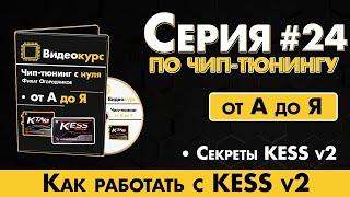 Як працювати з Кесс v2 / Секрети Kess v2