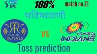 Toss prediction match no.21_ Rajasthan Royales vs Mumbai Indians toss result
