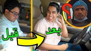 مقلب تبديل المقاعد في طلبات السيارة + تحدي الفشار ( رجعناااا )