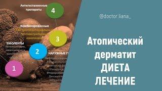 Атопический дерматит. ЛЕЧЕНИЕ и ДИЕТА