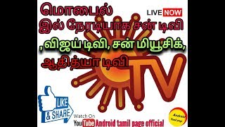 Live  tv tamil & other language . New tamil movies. YouTube, YouTube downloader. This app Special