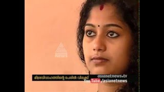 Interfaith Marriage; Student Not Permitted To Study In M E S Women's College Nadakkavu