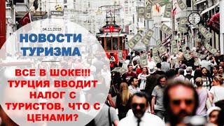Новости туризма новый налог в Турции повлияет на цены почему Россия не договорилась с Египтом