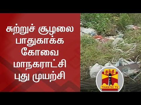 Coimbatore Corporation plans to introduce Biodegradable Bags | Thanthi TV