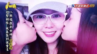 Download Video 2018.09.23【台灣演義】八點檔女神 白家綺   Taiwan History MP3 3GP MP4