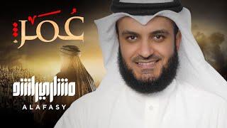 Download lagu عمر الفاروق | مشاري راشد العفاسي