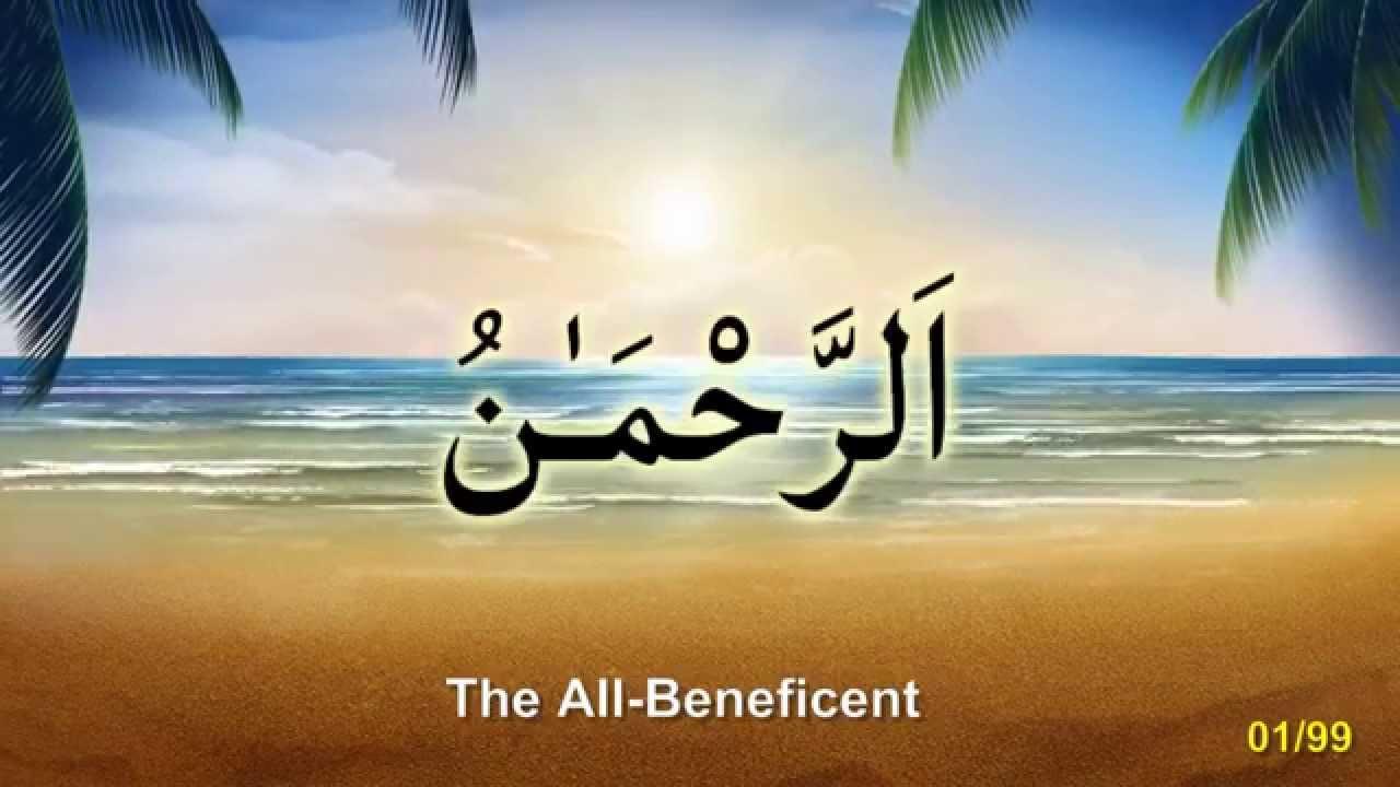 99 Names of Allah Subhana Wa Ta'ala