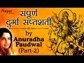 Durga Saptashati by Anuradha Paudwal |  | Durga Mata Hindu Devotional Songs | Nupur Audio