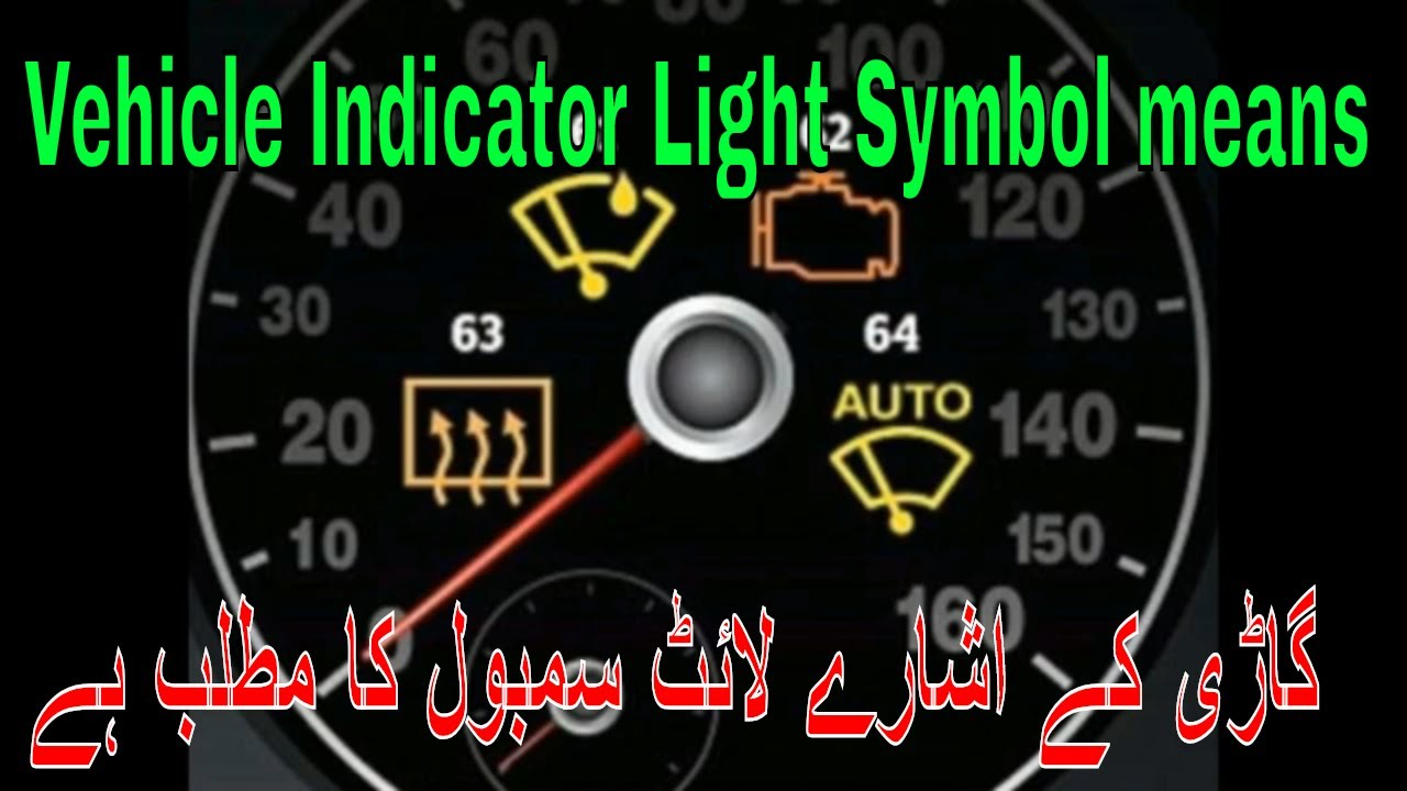 Warning lights on your cars dashboard what do they mean 64 warning lights on your cars dashboard what do they mean 64 symbols lights buycottarizona Gallery
