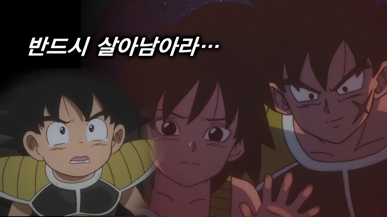 드래곤볼 슈퍼 극장판 2차 PV 버독 등장 [한글자막]