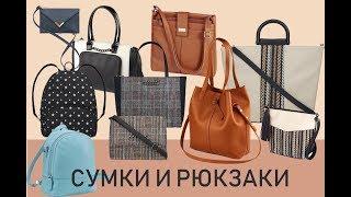 Сумки и рюкзаки Avon Выпуск 5 НОВИНКИ осень 2019