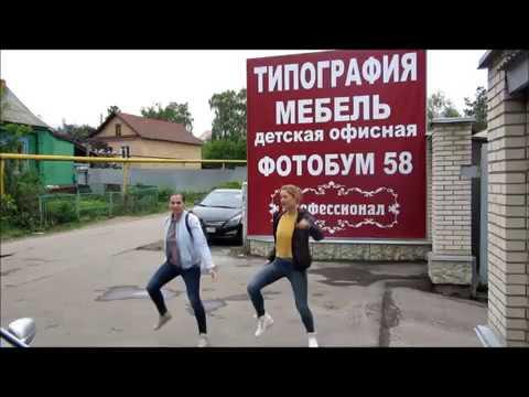 Танцы в типографии Профессионал