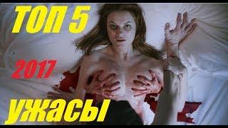 Одеть памперсы/Ужасы ТОП 5 2017 года/Новые фильмы