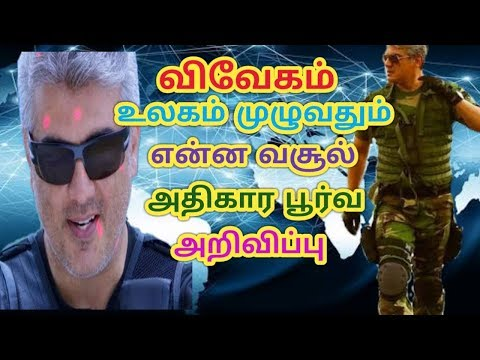 Vivegam movie worldwide total collection