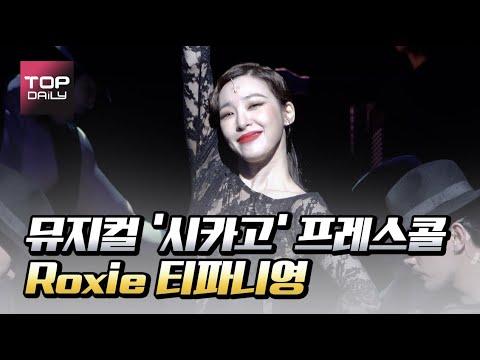 Roxie 록시 하트(티파니영) / 2021 뮤지컬 시카고(CHICAGO)프레스콜 210406  - 톱데일리(Topdaily)