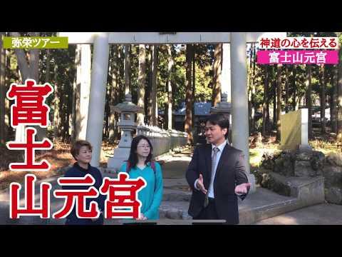 山宮浅間神社 静岡