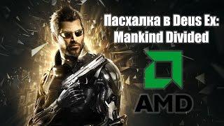 Пасхалка в Deus Ex Mankind Divided отсылающая к известному производителю процессоров и другого компьютерного обору