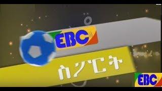 #EBC ስፖርት የቀን 7 ሰዓት ዜና…የካቲት 22/2010 ዓ.ም