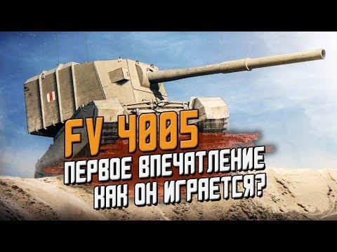 FV 4005 - ПЕРВОЕ ВПЕЧАТЛЕНИЕ И ОБКАТКА В РАНДОМЕ / Wot Blitz