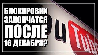 Закончатся ли блокировки Youtube в Казахстане после 16 декабря?