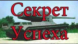 Секрет успеха в World of Tanks