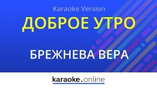 Доброе утро - Вера Брежнева (Karaoke version)