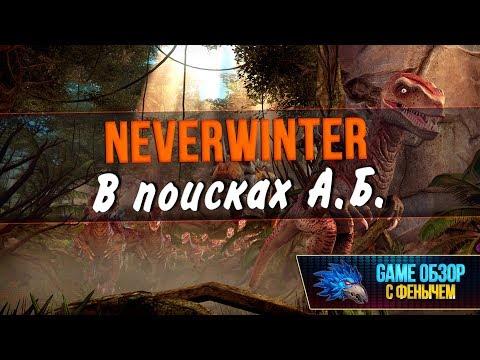 Видео [Neverwinter] В поисках А.Б. 😍