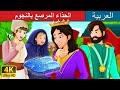 أغنية الحذاء المرصع بالنجوم Star Studded Slippers Story Arabian Fairy Tales mp3