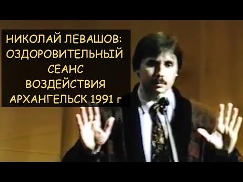 Н.Левашов: Оздоровительный сеанс
