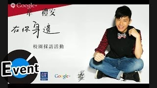 【Live!】韋 禮 安《在你身邊》校園採訪活動 線上直播