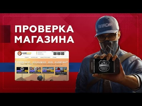 Проверка магазина#176 - gabeshop.info (КУПИЛИ КЛЮЧИ STEAM за 100 РУБЛЕЙ?)